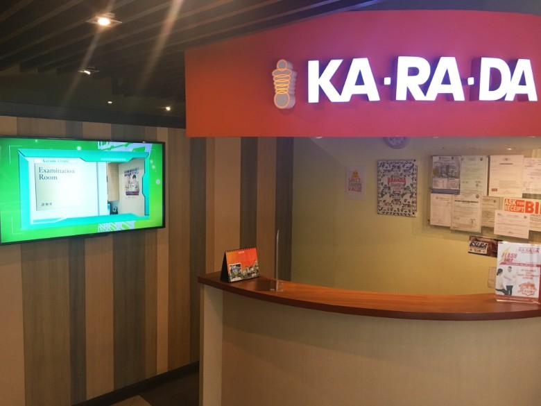 karadafactory2.jpg